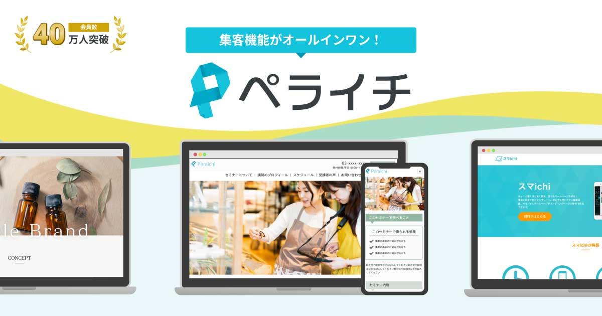 決済や予約対応のホームページ作成が誰でも簡単、低価格 | ペライチ