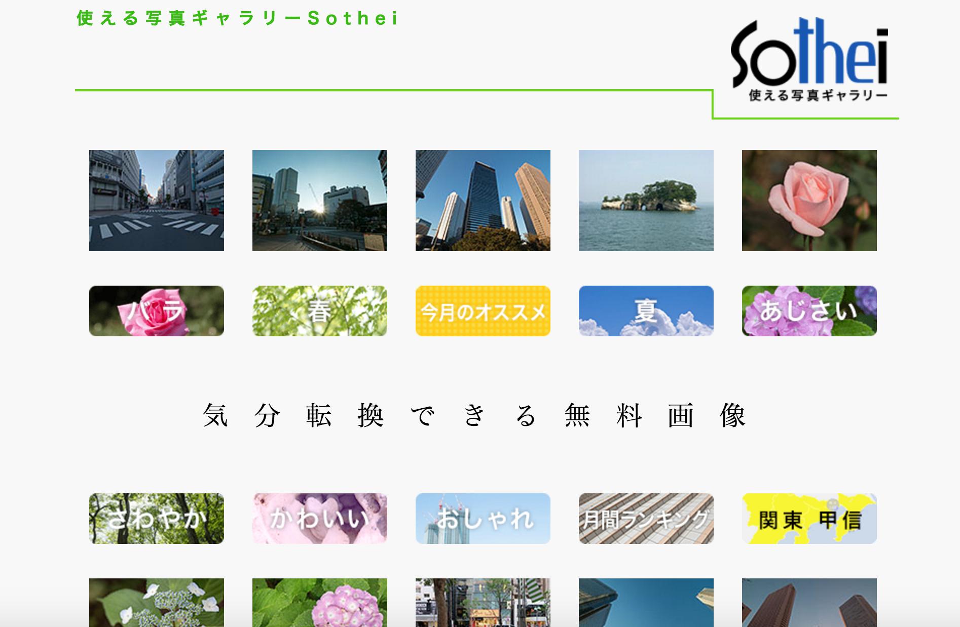 使える写真ギャラリーsotheiのトップページ