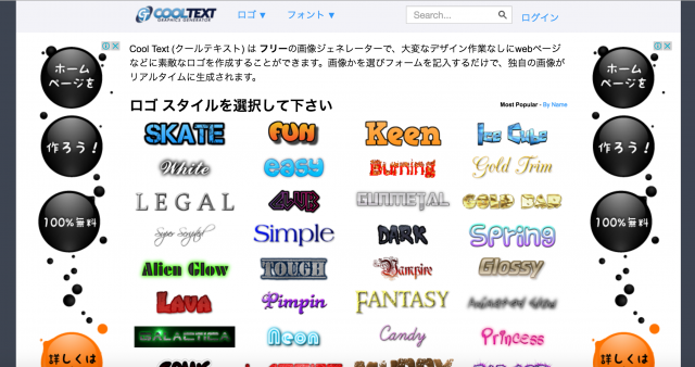 Cool Textのトップページ