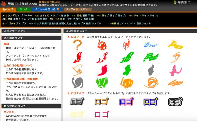 ロゴ作成が無料のサイト24選!おしゃれなロゴジェネレーター ...