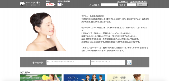 モデルピースのトップページ