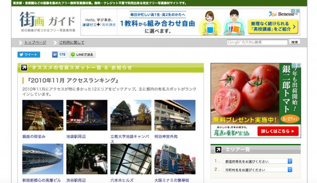 街画ガイドのトップページ