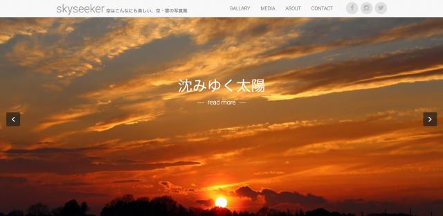 skyseeker.netのトップページ