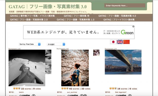 GATAGのトップページ