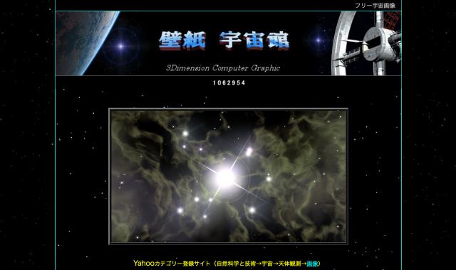 壁紙 宇宙館のトップページ