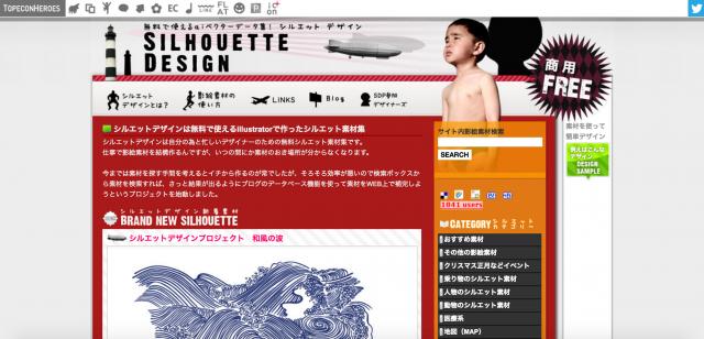 silhouette designのトップページ