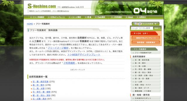 フリー素材屋hoshinoのトップページ
