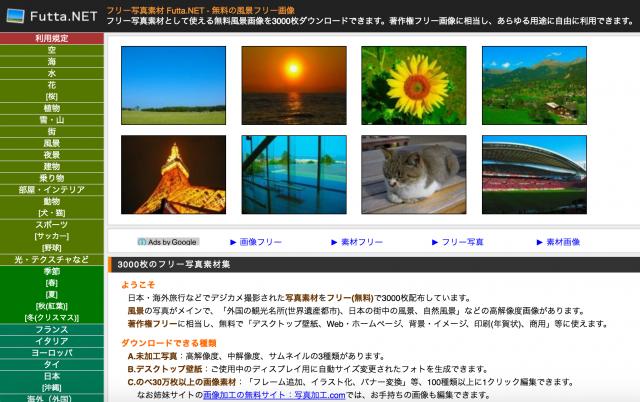 フリー写真素材 Futta.Netのトップページ