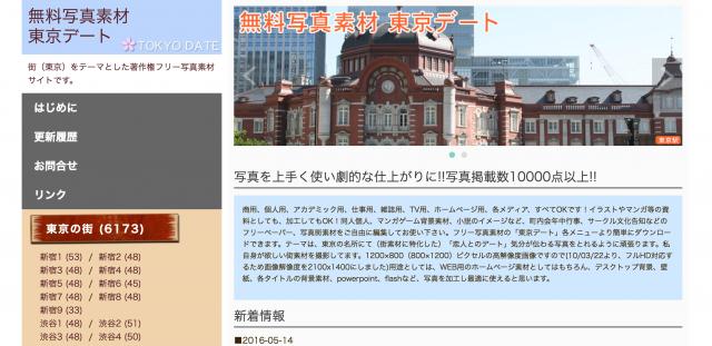無料写真素材 東京デートのトップページ