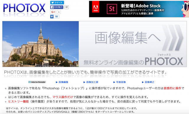 PHOTOXのトップページ