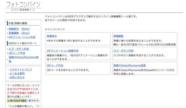 フォトコンバインのトップページ