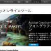 Adobe Photoshop Express Editorの使い方は?ブラウザから無料で使える