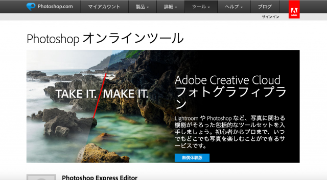 Adobe Photoshop Express Editorのトップページ