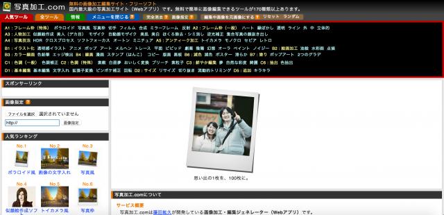 写真加工.comのトップページ