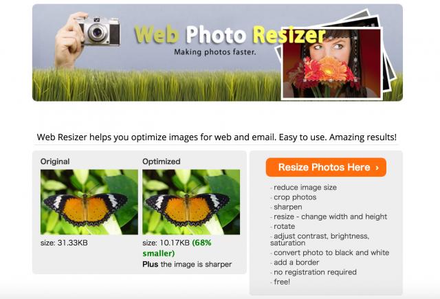 web resizerのトップページ