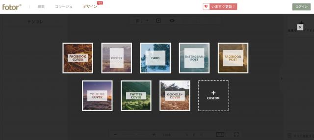 fotorのデザインの項目のトップページ
