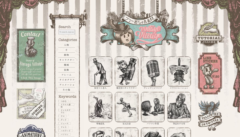 フリーイラスト素材サイト35選!無料・商用可で人物や花などのイラスト