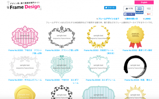 フレームデザインのトップページ