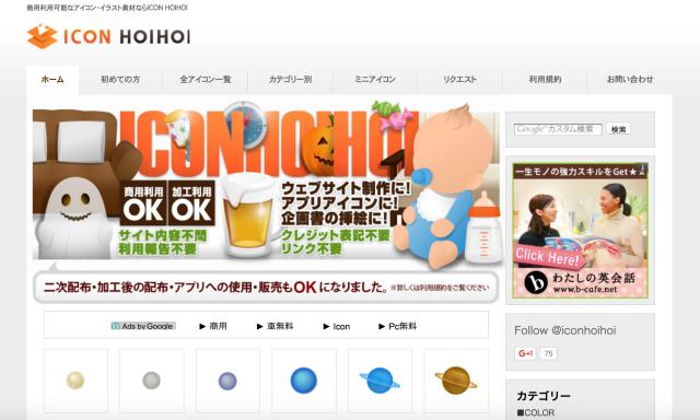ICON HOIHOIのトップページ
