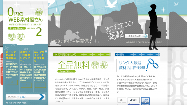 0円のweb素材屋さんのトップページ