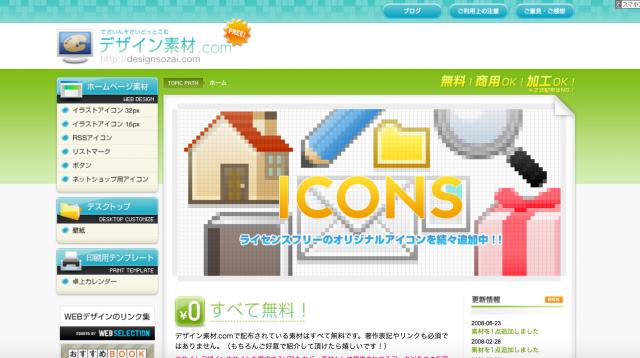 デザイン素材.comのトップページ