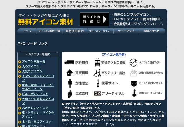 サイト・チラシ作成によく使う無料アイコン素材のトップページ