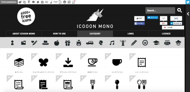 icooon monoのトップページ