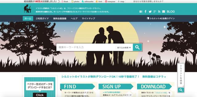 シルエットACのトップページ