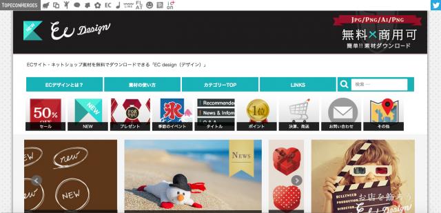 EC Designのトップページ