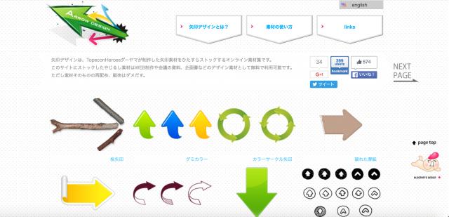 矢印デザインのトップページ