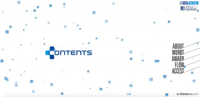 株式会社コンテンツのコーポレートサイト
