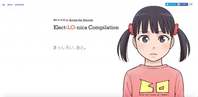 Elect-LO-nica Compilation