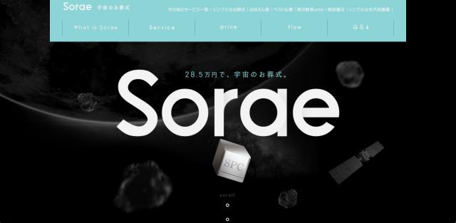 Soraeのサイト