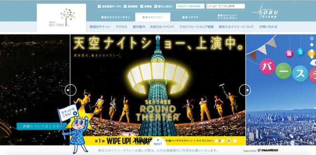 東京スカイツリーのサイト