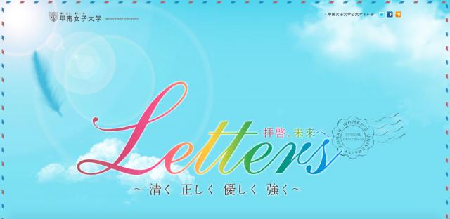 Letters ~拝啓、未来へ。~のサイト