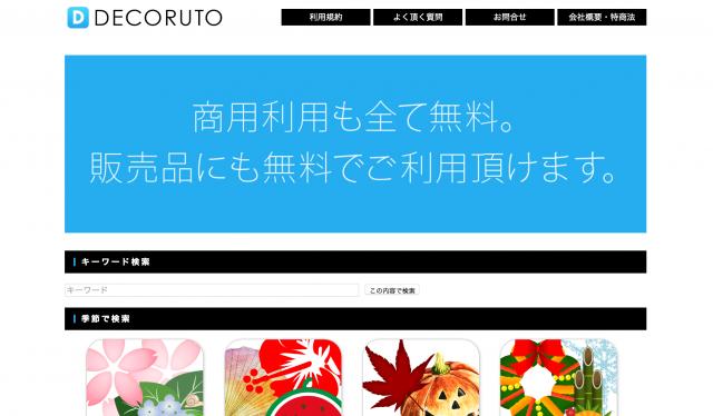 DECORUTOのトップページ