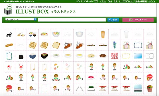 イラストボックスのトップページ