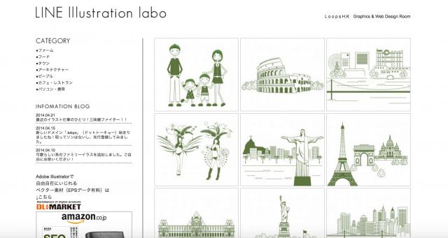 LINE Illustration labo(ライン・イラスト・ラボ)のトップページ