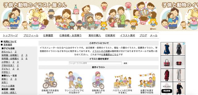 子供と動物のイラスト屋さんのトップページ
