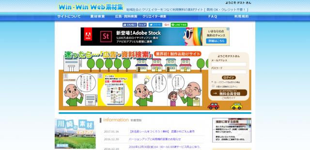 Win-Win Web素材集のサイト