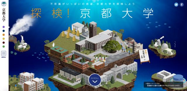 探検!京都大学のサイト