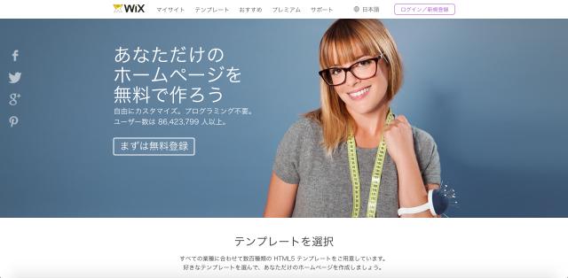 Wixのサイト