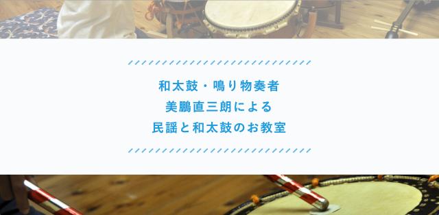 美鵬流直三朗会のホームページ