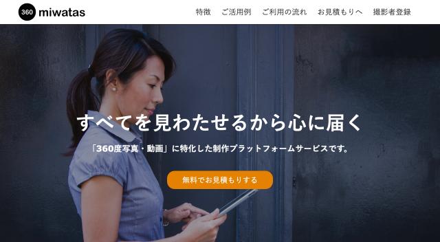 miwatasのホームページ