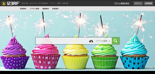 123rf.comのトップページ