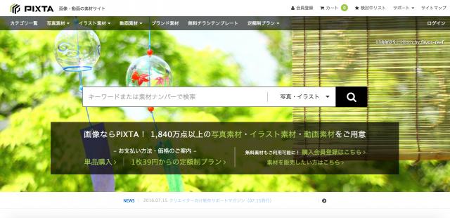 PIXTA(ピクスタ)のトップページ