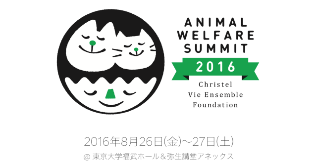 ANIMAL WELFARE SUMMITのホームページ
