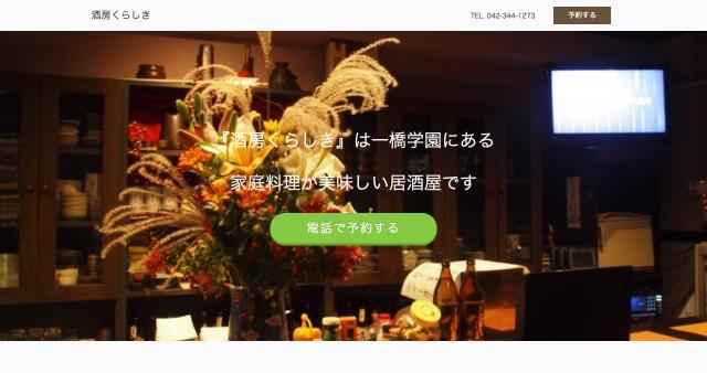 酒房くらしきのホームページ