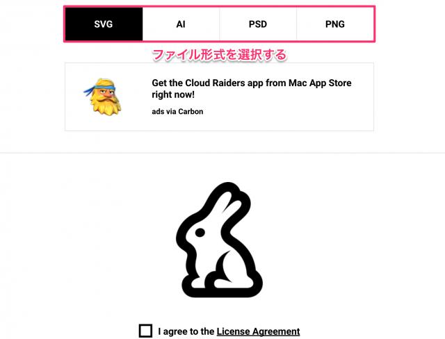 iconmonstrのアイコンダウンロード画面