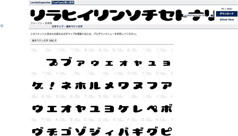 日本語フリーフォント35選!無料でダウンロードできるおしゃれなフォント